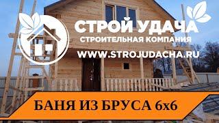 видео Проект бани 6х6