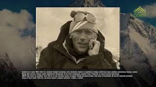 Этот день в истории. 16 января 2018. Анатолий Букреев – альпинист, спасший несколько человек.