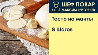 Тесто на манты . Рецепт от шеф повара Максима Григорьева