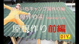 【DIY】小屋作り④屋根作り前編~かずいちキャンプ場作り編~Making huts