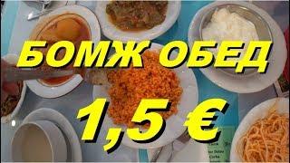 Бомж обед в Турции. 1,5 € самый дешевый обед из трёх блюд. Еда в Турции. Meryem Isabella