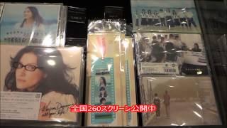 くちびるに歌を 劇場限定グッズ Theater limited goods 関連グッズ 2015...