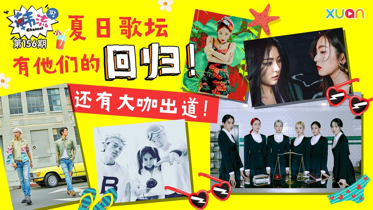 韩流Channel EP156:夏日歌坛有他们的回归!还有大咖出道!