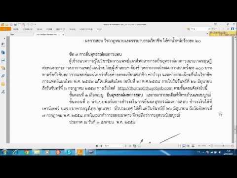 ประกาศอนุกรรมการฯ  สมัครสอบแพทย์แผนไทย (ก) ๕๘
