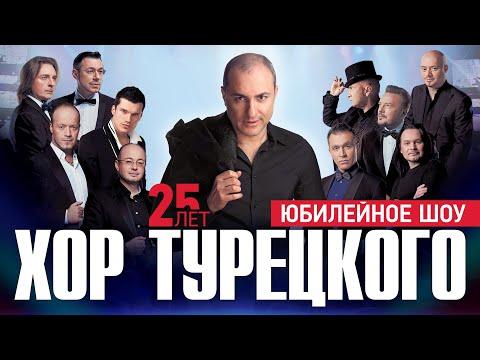 Юбилейное шоу 25 лет | Хор Турецкого | 2016 | Москва