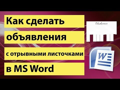 Как сделать объявления с отрывными листочками в Word  Скачать шаблон объявления