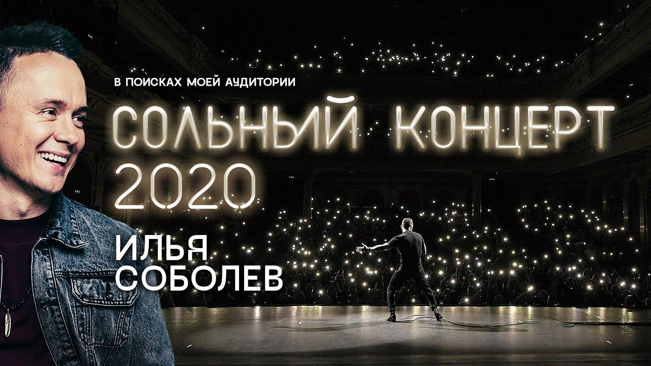 Соболев Илья: Стендап концерт [2020] |