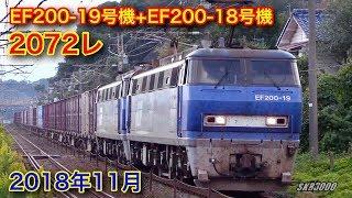 JR貨物 EF200-19号機+EF200-18号機(ムド)+コキ21B 貨物列車2072レ 幡生→広島 2018.10