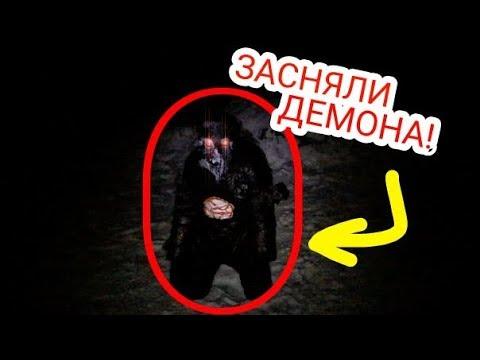 Антискептики | Демон на видео. Мистика в реальной жизни.