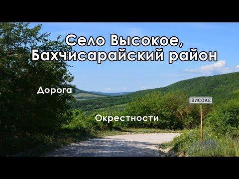 В Крым на ПМЖ: село Высокое в Бахчисарайском районе - дорога и виды