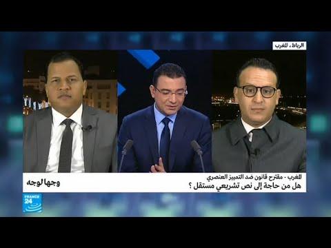 المغرب- مقترح قانون ضد التمييز العنصري..هل من حاجة إلى نص تشريعي مستقل؟  - نشر قبل 1 ساعة