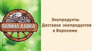 Экопродукты  Доставка  экопродуктов в Воронеже