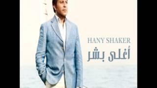 Hany Shaker...Kelmet Ahebak | هاني شاكر...كلمة احبك