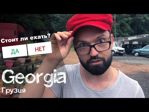 Стоит ли ехать в Грузию? Главные достопримечательности в Грузии. Tbilisi. Georgia.