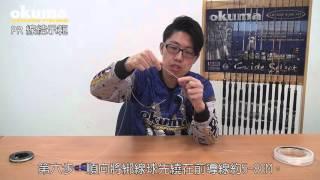 OKUMA 釣魚教學 - PR結示範說明