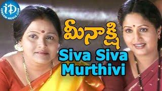 Meenakshi Movie Songs || Siva Siva Murthivi Video Song || Kamalini, Rajeev Kanakala || Prabhu