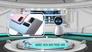 Samsung Galaxy S20 | Latest Phones | 9XM Newsic | Bade Chote | O Bot
