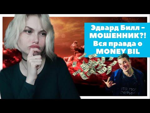 ЭДВАРД БИЛ РАЗВОДИТ