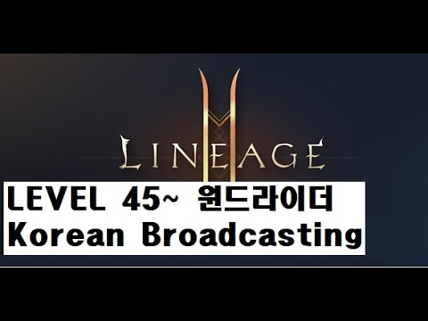 [NCSOFT] LINEAGE 2M(mobile mmorpg game video) 리니지2M LEVEL 45~ 윈드라이더