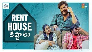 Rent House Kashtalu || Racha Gang || Tamada Media