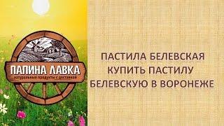 Пастила белевская Купить пастилу  белевскую в Воронеже(, 2015-02-27T07:07:48.000Z)