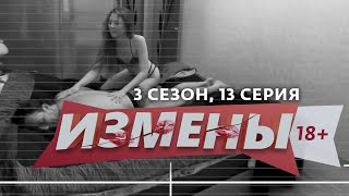ИЗМЕНЫ 3 СЕЗОН 13 ВЫПУСК В ПОСТЕЛИ С ПРОБЛЕМОЙ