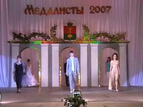 Бал медалистов 2007