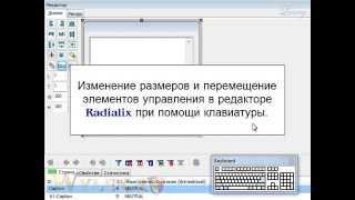 Редактор Radialix - Правка элементов управления(, 2015-01-10T19:43:37.000Z)