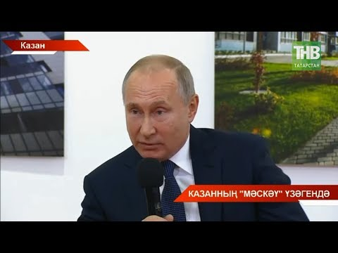 "Владимир Путин Казаннын ""Мэскэу"" узэгендэ   ТНВ"