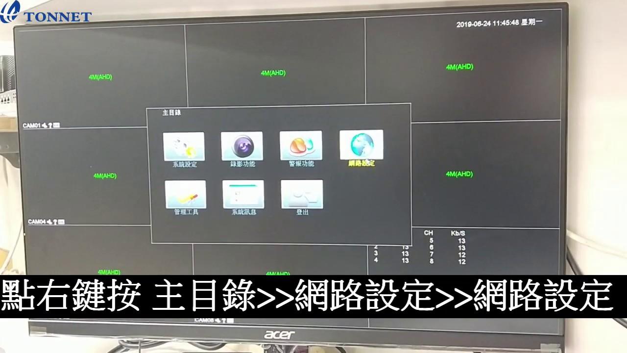 通航國際-AVR修改密碼 - YouTube