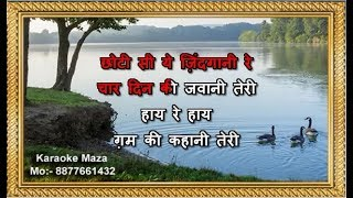 Chhoti Si Ye Zindagani Re - Karaoke - Aah - Mukesh