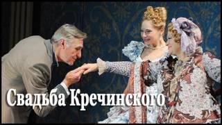 Свадьба Кречинского Радиоспектакль