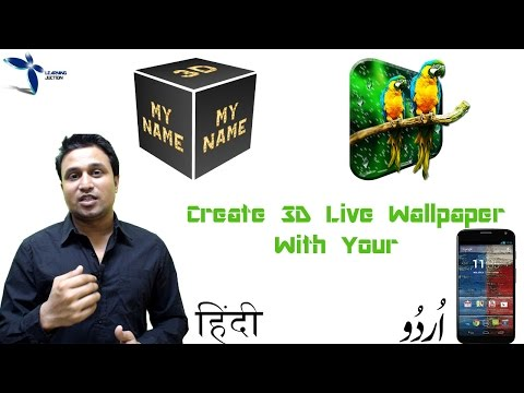 Create Name Live 3d Wallpaper With Your Android Phone Hindi/Urdu