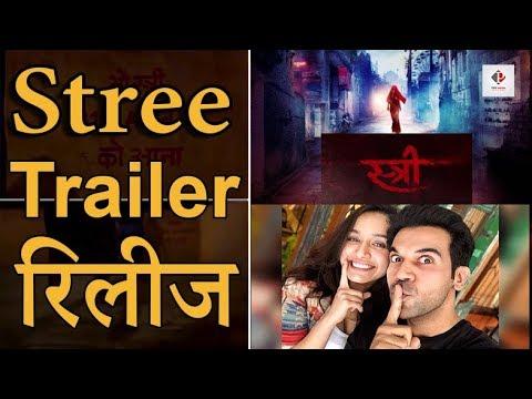 Stree Trailer Released | फिल्म...