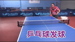 乒乓球如何发球?|乒乓球教学Table Tennis Basic Serve