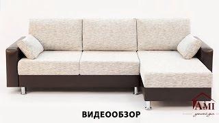угловой диван Палермо(Продажа и производство мебели, предметов интерьера и товаров для дома. http://www.ami.by/, 2015-10-21T06:38:32.000Z)