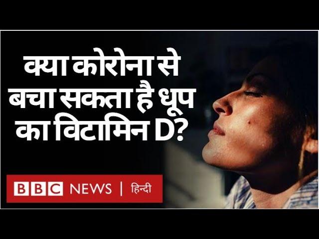 Coronavirus India Update : Vitamin D क्यों ज़रूरी है और क्या ये कोरोना से बचा सकता है?(BBC Hindi)