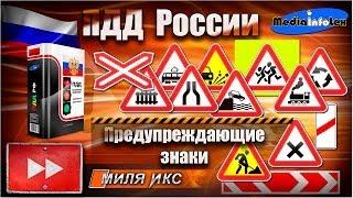 ПДД России: Предупреждающие знаки