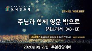 2020년 9월 27일 주일찬양예배   :  군포브니엘…