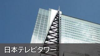 Richard George Rogers-Nippon Television Tower(日本テレビタワー)