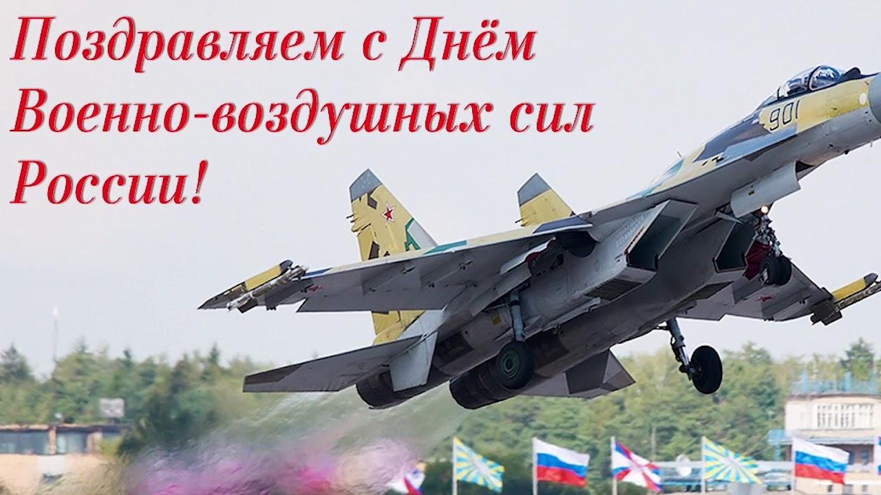 Поздравление министра обороны с днем ввс