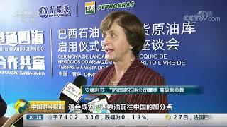 [中国财经报道]山东青岛:保税现货原油库启用 实现国际保税原油现货直销| CCTV财经