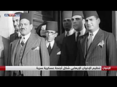 أجنحة سرية.. لتنظيم الإخوان الإرهابي  - 17:54-2018 / 10 / 10