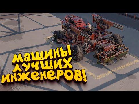 СБОРКИ ЛУЧШИХ ИНЖЕНЕРОВ! - ГЕНИАЛЬНЫЕ МАШИНЫ В Crossout