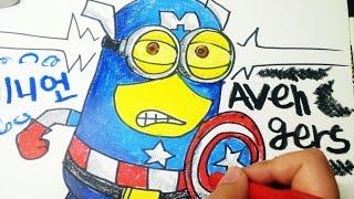 미니언 캡틴 아메리카 그리기 Minion Captain America Drawing 라임튜브 LimeTube
