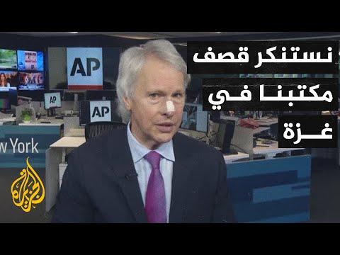 في أول تعليق لأسوشيتد برس بعد تدمير مكتبهم: سنواصل نقل أحداث غزة حتى دون مكتبنا  - نشر قبل 5 ساعة
