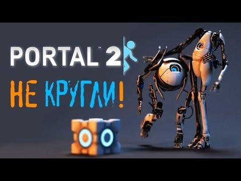 Portal 2 co-op - Прохождение игры на русском - Кооператив