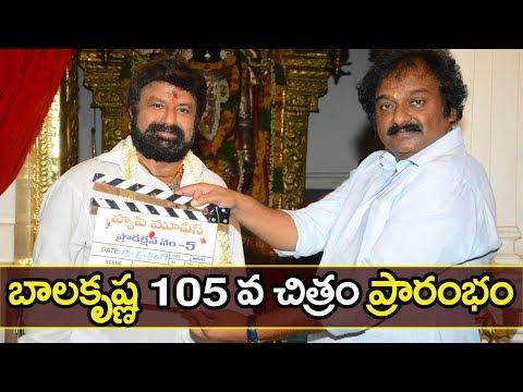 Nandamuri Balakrishna New Movie NBK105 Opening | K S Ravi Kumar | Gossip Adda