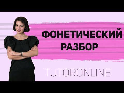 Фонетический разбор I Русский язык