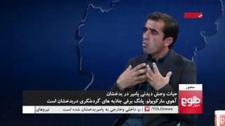 MEHWAR: Wildlife In Badakhshan Reviewed / محور: بررسی حیات وحش در بدخشان